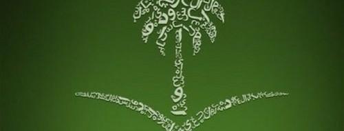 Post image of أساطير السعودة – لماذا لا يتم توظيف السعودي في الشركات؟